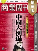 商業周刊 第1664期 中國大倒退(精華版)