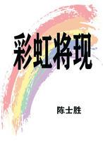 彩虹將現(簡體字)