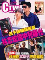 時報周刊+周刊王 2019/10/2  第2172期