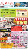光華日報(晚報)2019年10月03日