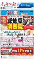 光華日報(晚報)2019年10月04日