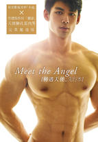 Meet The Angel(正式版)
