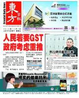東方日報 2019年10月04日