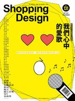 Shopping Design設計採買誌 10月號/2019