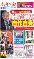 光華日報2019年10月05日