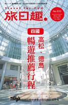 Travel for Fun 旅日趣 【No.033】四國 高松、德島:暢遊推薦行程
