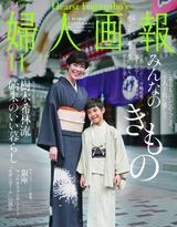 婦人畫報 2019年11月號 【日文版】