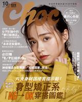 CHOC恰女生(215期)2019年10月號