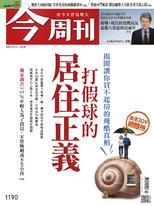 【今周刊】NO1190 打假球的居住正義