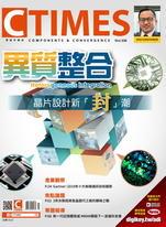 CTIMES 2019/10/第336期