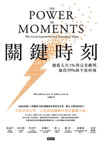 關鍵時刻: 創造人生1% 的完美瞬間,取代 99% 的平淡時刻
