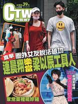 時報周刊+周刊王 2019/10/09  第2173期