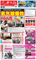 光華日報2019年10月13日
