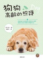 狗狗高齡的照護