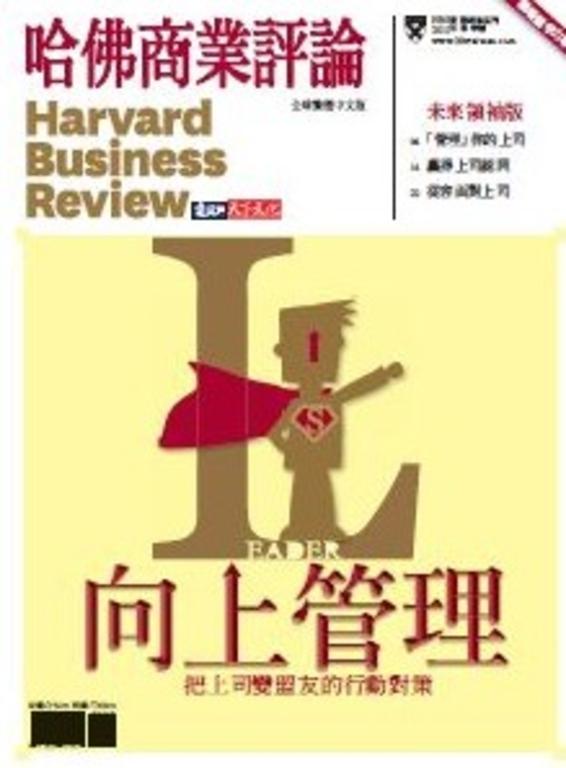 哈佛商業評論全球繁體中文版 向上管理
