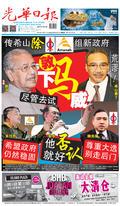 光華日報2019年10月17日