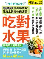 吃對水果 健康2.0精選eMOOK 11