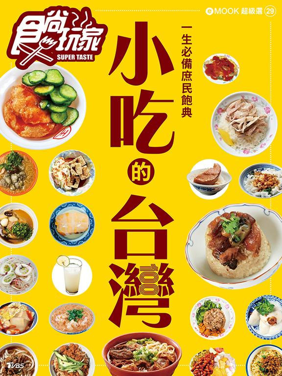 小吃的台灣 食尚玩家eMOOK 29