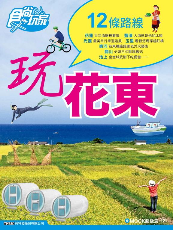 玩花東 食尚玩家eMOOK 12