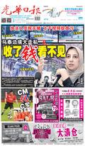 光華日報(晚報)2019年10月19日