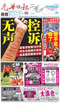 光華日報2019年10月19日
