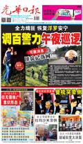 光華日報2019年10月22日
