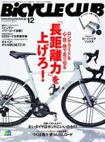 BiCYCLE CLUB 2019年12月號 No.416 【日文版】
