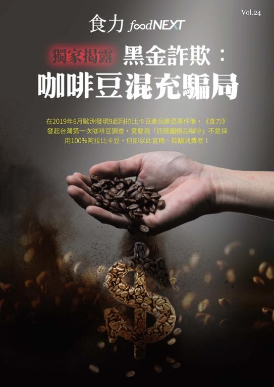 食力專題 Vol.24_【獨家揭露】黑金詐欺:咖啡豆混充騙局