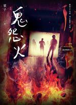 鬼怨火 詭語怪談 6