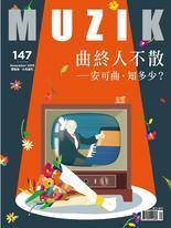MUZIK古典樂刊 NO.147