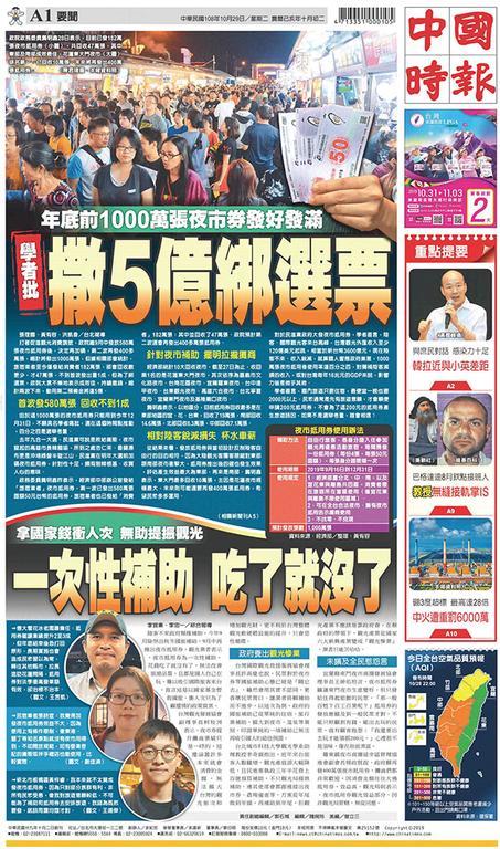 中國時報 2019年10月29日