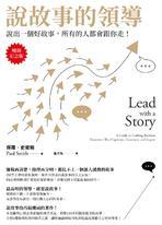 說故事的領導:說出一個好故事,所有的人都會跟你走【暢銷紀念版】