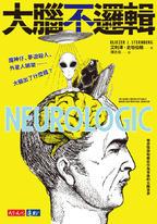 大腦不邏輯