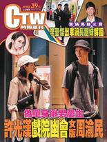 時報周刊+周刊王 2019/11/06  第2177期