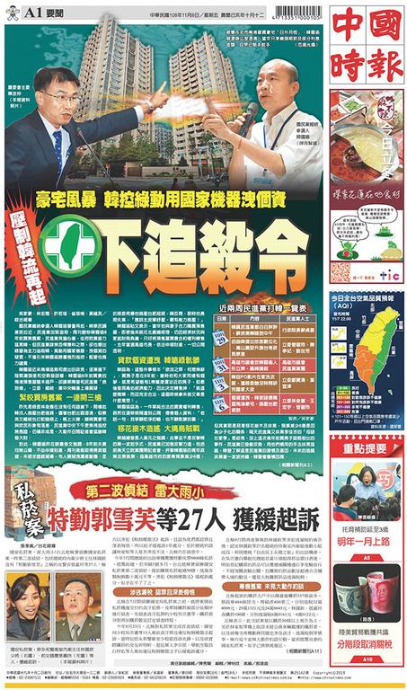 中國時報 2019年11月8日