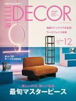 ELLE DECOR No.163【日文版】