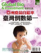 《環球生技月刊》VOL.68期