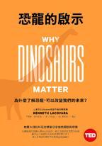 恐龍的啟示:為什麼了解恐龍,可以改變我們的未來?(TED Books系列)