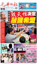 光華日報2019年11月18日