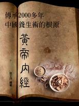 黃帝內經《傳承2000多年,中國養生術的根源》