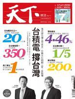 【天下雜誌 第686期】台積電 撐台灣