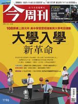 【今周刊】NO1196 大學入學新革命