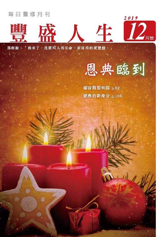《豐盛人生》靈修月刊【繁體版】2019年12月號