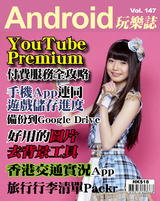 Android 玩樂誌 Vol.147【YouTube Premium 付費服務】