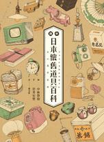 圖解日本懷舊道具百科