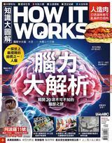 知識大圖解國際中文版2019年12月號No.63
