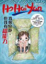 HoHaiYan原YOUNG雙月刊81期