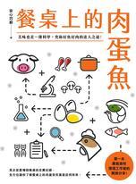餐桌上的肉蛋魚:美味也是一種科學,究極好魚好肉的達人之道!