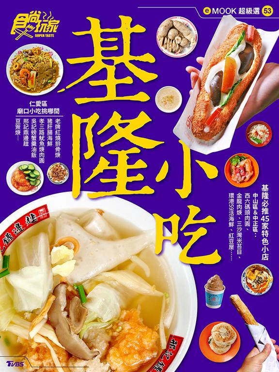 基隆小吃 食尚玩家eMOOK 53