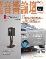 音響論壇電子雜誌 第375期 12月號
